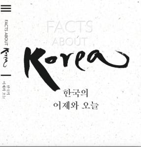 FactsAboutKorea